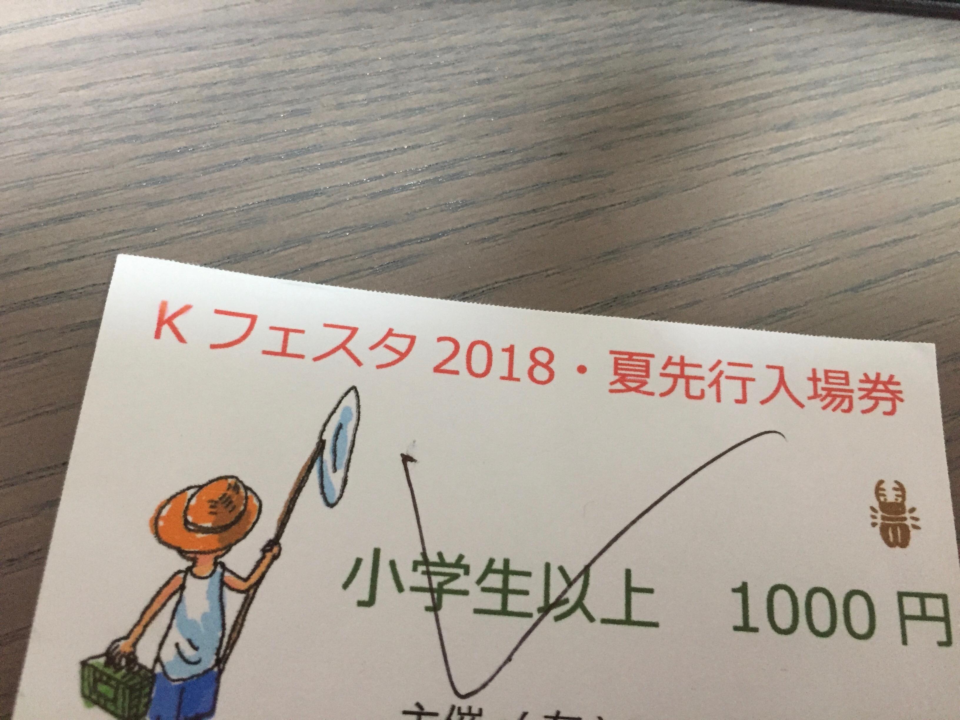 2018夏-横浜KUWATA参戦してきたので、楽しみ方を紹介します!