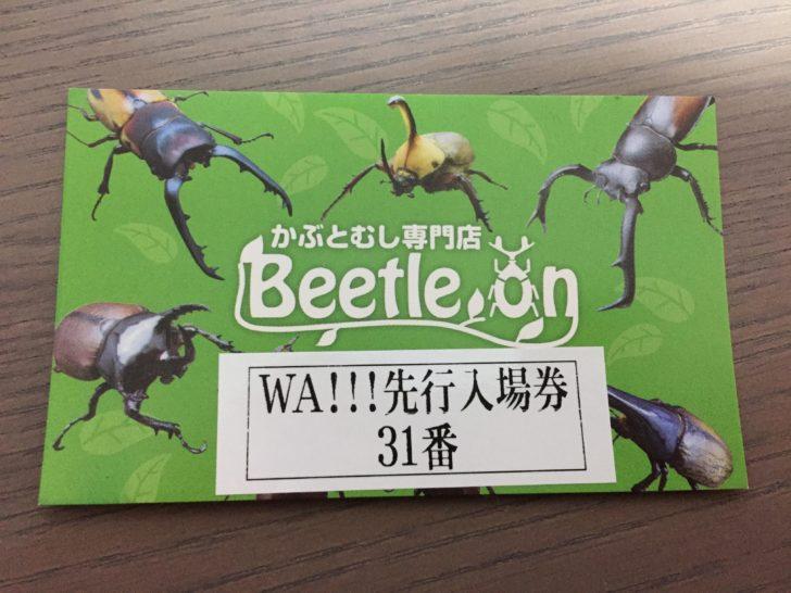 beetle_onさん主催のイベントWA!!に行ってきました!