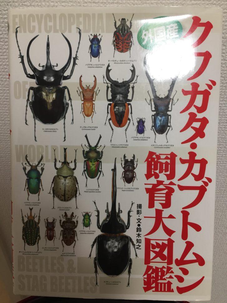 【書籍レビュー】外国産クワガタ・カブトムシ飼育大図鑑